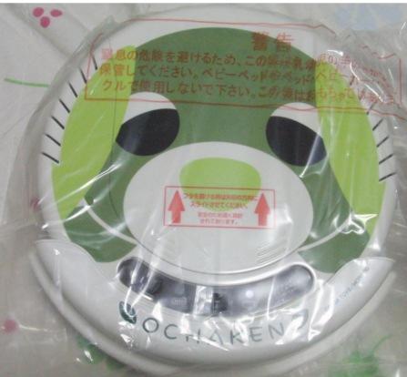 2013.お茶犬4.JPG