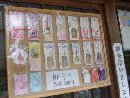 P1160522+(仁和寺お守り).jpg