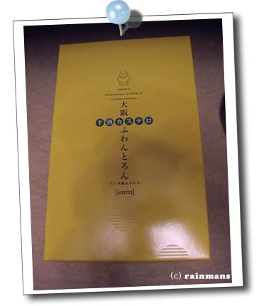 大阪お土産.jpg