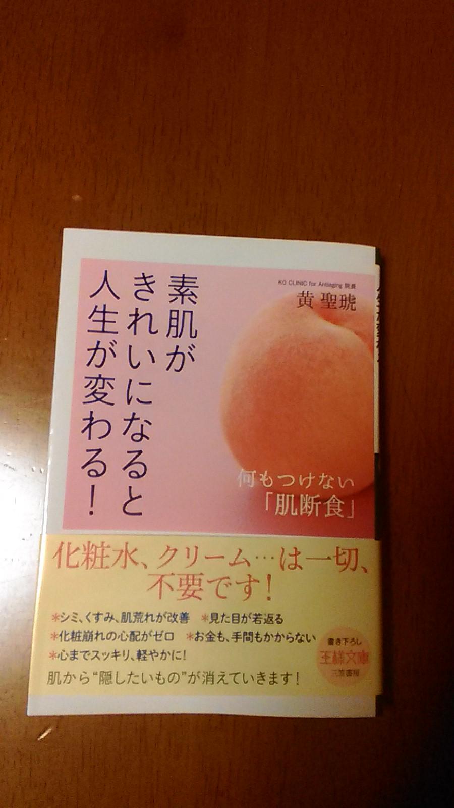黄先生の本