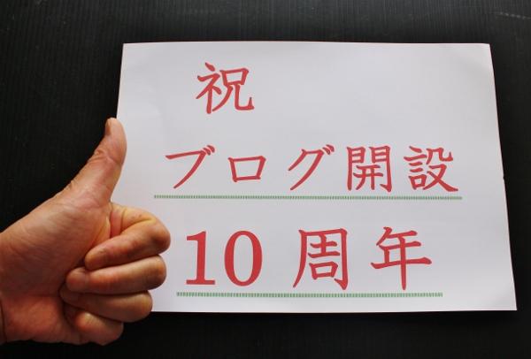 祝 ブログ開設 10周年.jpg