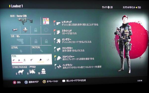 Call of Duty : Ghosts Loadout コール オブ デューティ: ゴースト ロードアウト