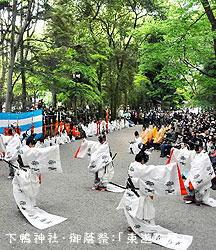 葵祭・下鴨神社・御蔭祭:「東遊の舞」10'.jpg