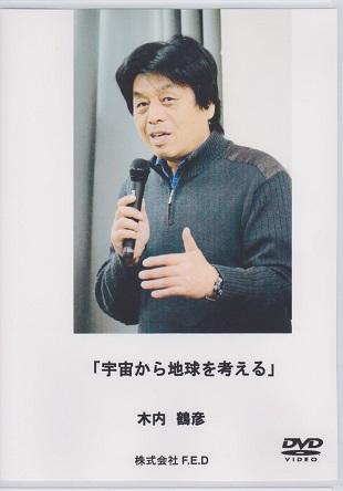 木内鶴彦先生DVD
