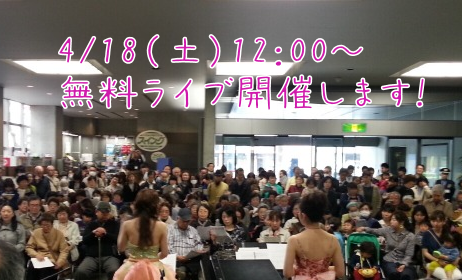 2014ロビーコンサート