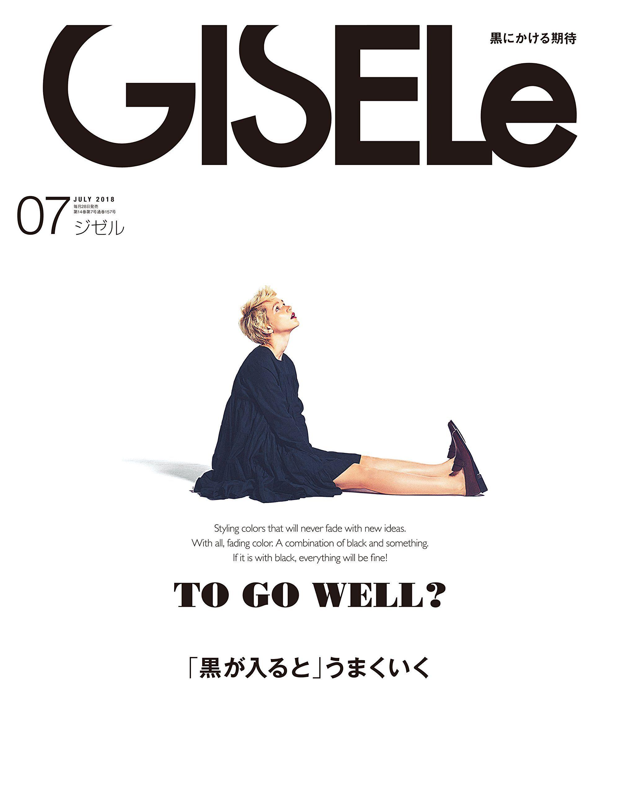 52e91ff5db4c1e 18/5/28発売 GISELe (ジゼル) 2018年 7月号 今月号の内容は?