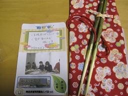 復興のお手伝いです。手作りのお箸、1200円.JPG