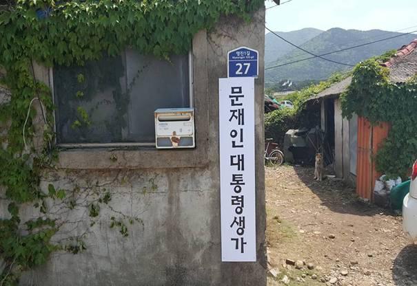 韓国大統領、ムン・ジェイン