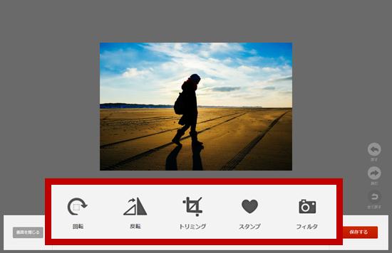 画像編集機能をリリースしました|編集画面