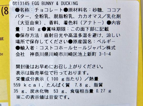 コストコイースターエッグ ミルクチョコレート 円 ベルギー ベルファイン Belfine Egg Bunny &Duckling