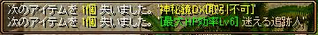 神秘DX.png