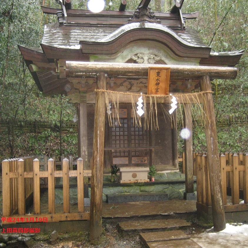 東水神宮1