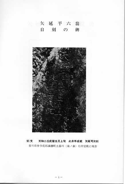 矢延冊子002