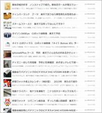 新着記事一覧  便利楽天商品口コミガイド - 楽天ブログ.png