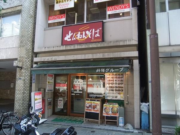せんねんそば岩本町本店