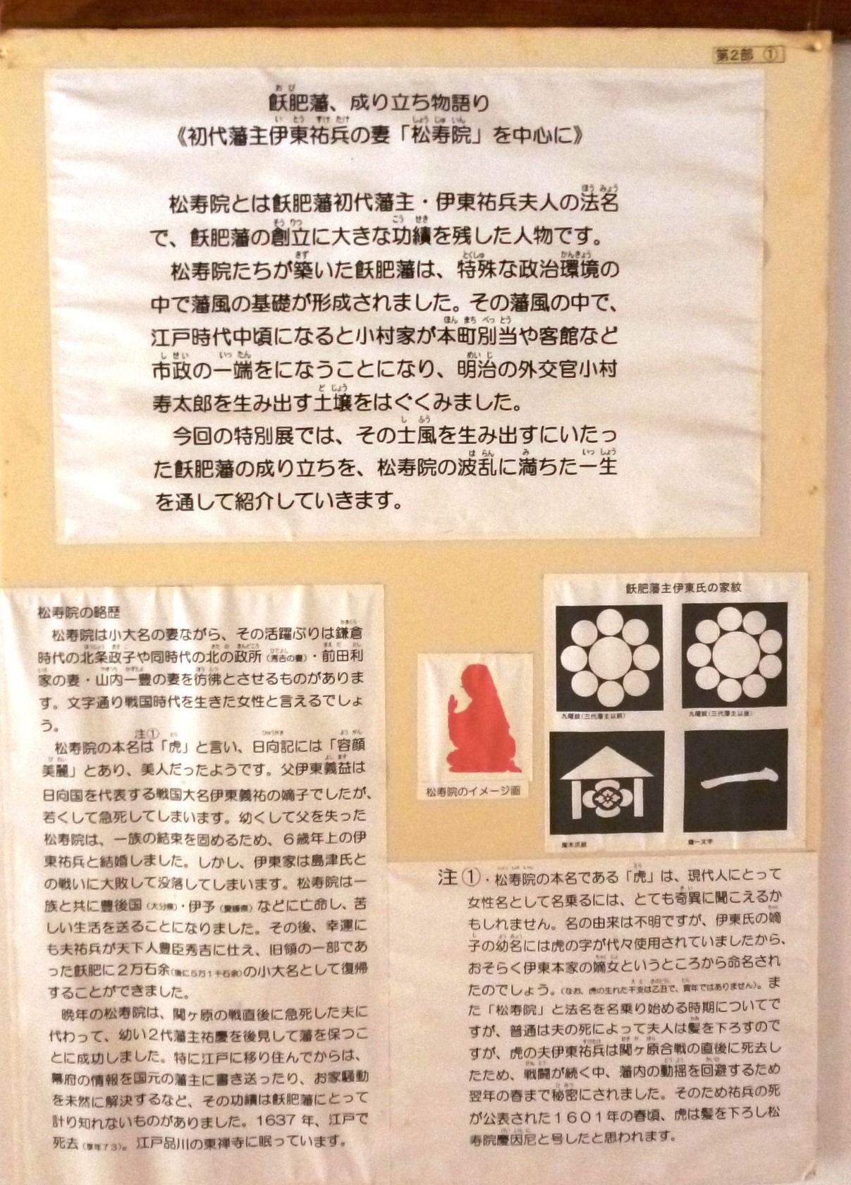180802宮崎・飫肥・飫肥城2 | 荒尾史学会のブログ - 楽天ブログ