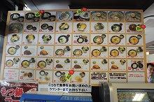 神田PA食堂