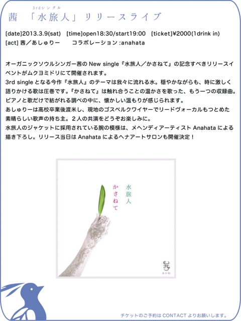水旅人 - コピー.jpg