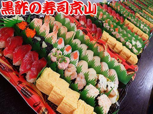 台東区 橋場 宅配寿司
