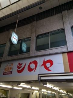 ブログ シロヤ 1.JPG