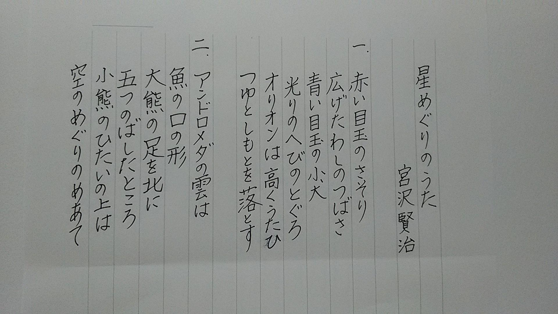 の 歌 田中 裕子 めぐり 星