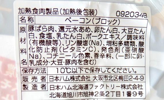 コストコ ◆ つるしベーコン 798円 ニッポンハム つるしベーコン