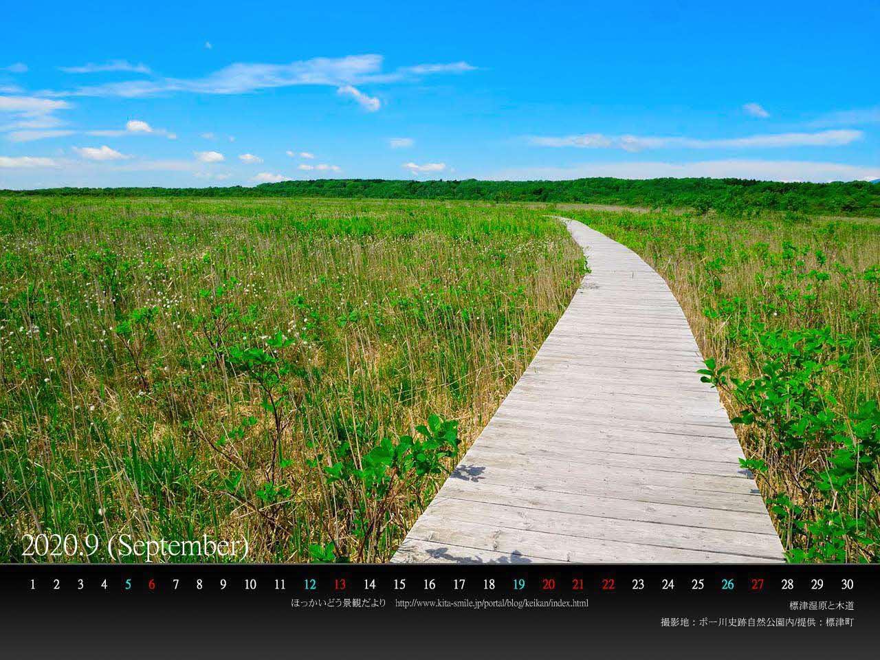 9月は標津町の 標津湿原と木道 です pc壁紙カレンダーを配布しています 北海道庁のブログ 超 旬ほっかいどう 楽天ブログ