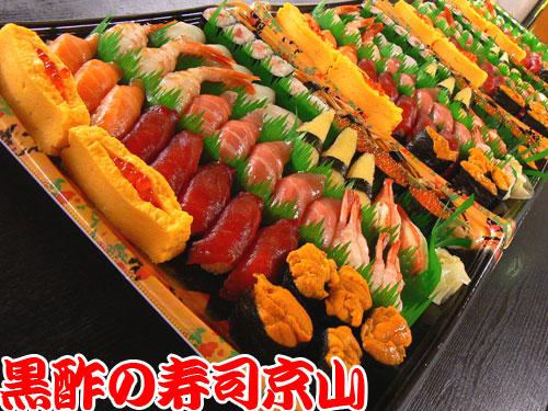 港区 寿司 出前 麻布十番.jpg