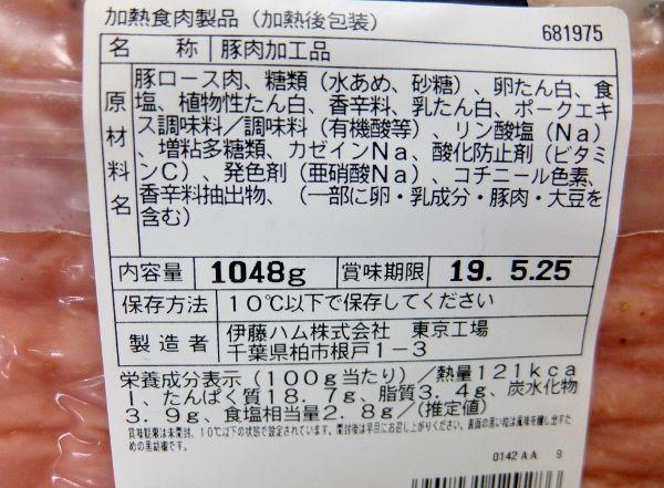 コストコで買った商品のレポ ブログ 伊藤ハム パストラミロース 1480円