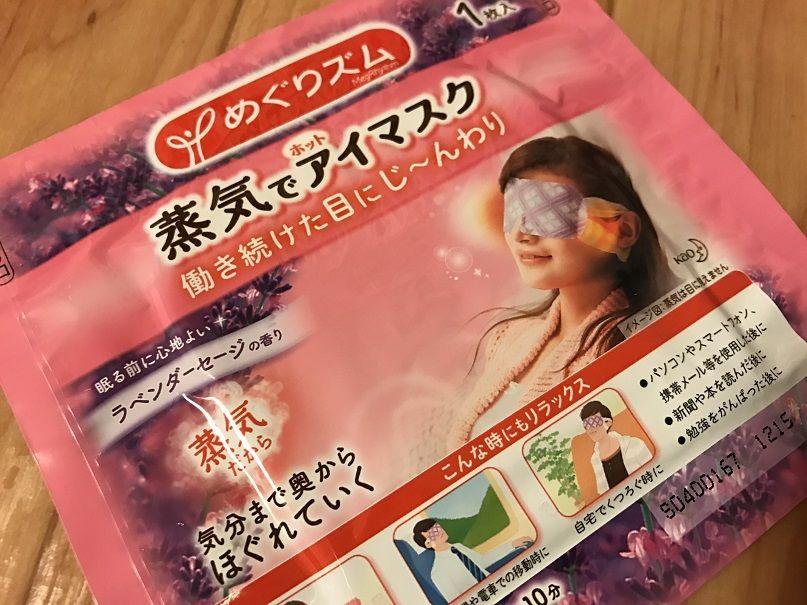 花王 めぐりズム 蒸気でホット アイマスク ラベンダーセージの香り