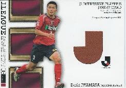 iwamasa.JPG
