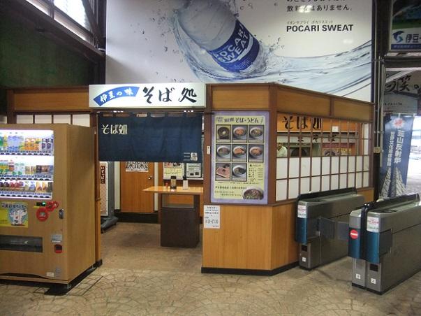そば処三島@伊豆箱根鉄道三島駅