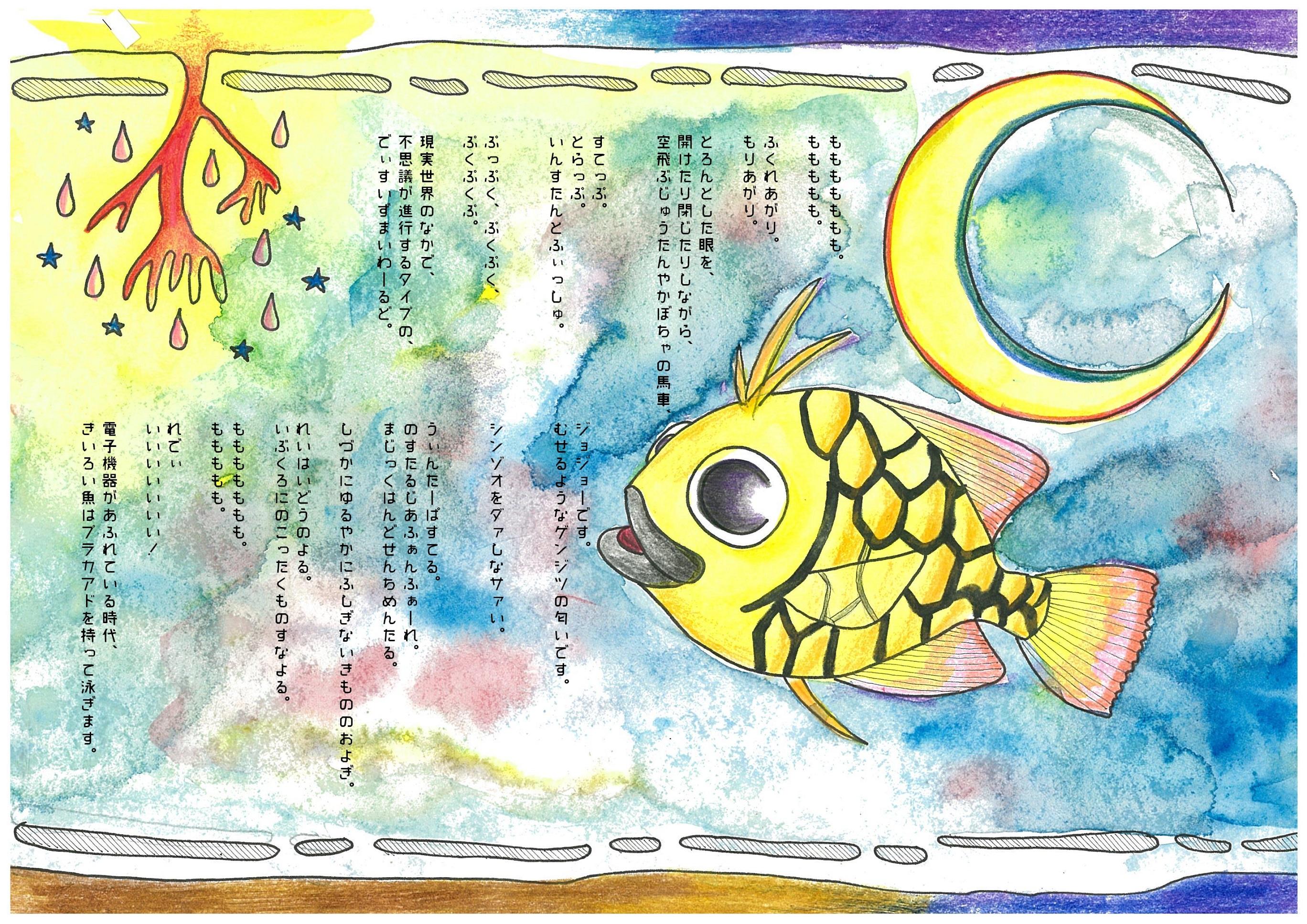 90 sakana-04 原画-1.jpg
