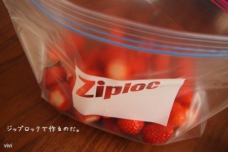 いちごシロップ 作り方 材料 レシピ イチゴ 苺 ジュース 砂糖 レモン ジップロック