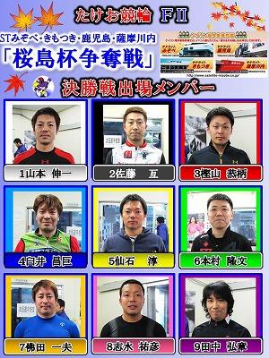 たけお競輪決勝戦メンバー桜島杯.jpg