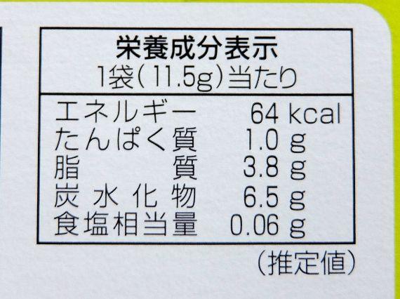 コストコ ビックサイズ明治 たけのこの里 50P 575g 1,125円