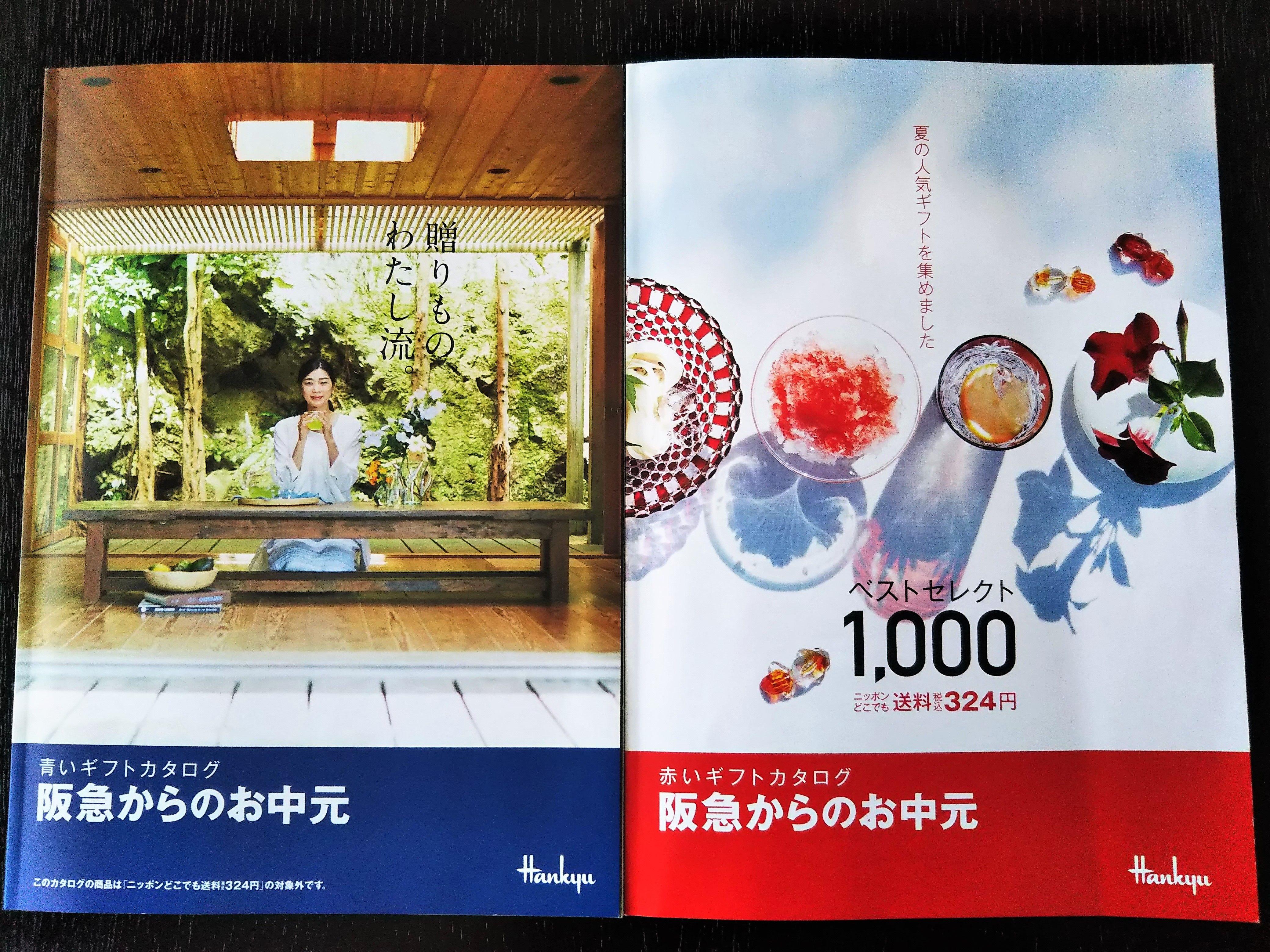 お中元 阪急 2020 百貨店