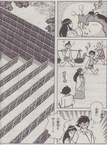 古事記44