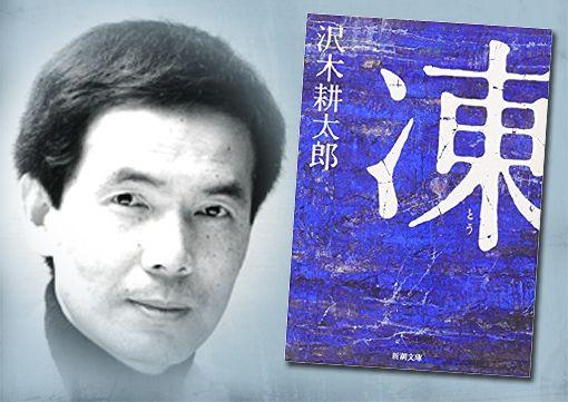 読書案内No.191 沢木耕太郎/凍 ...