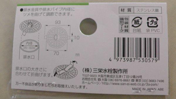 直径70mmのステンレス製目皿