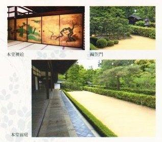 IMG_0002 (2)(本堂襖絵他).jpg