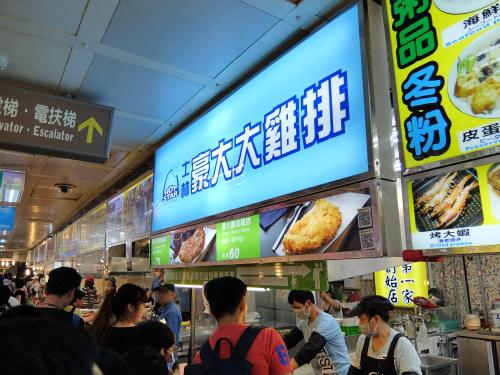 士林  劍潭 MRT 台湾 台北 夜市 市場 美食 鳥 唐揚げ