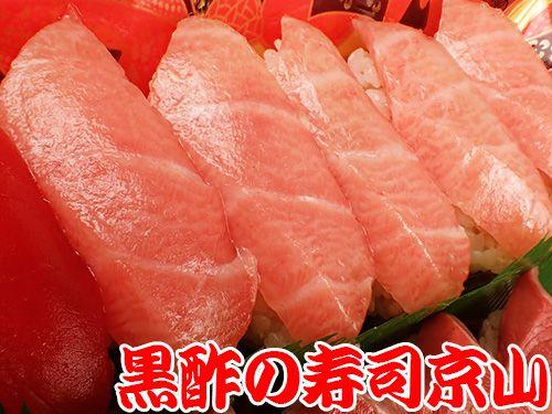台東区-上野公園-出前館から注文できます! 美味しい宅配寿司の京山です。