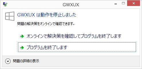 GWXUXは動作を停止しました