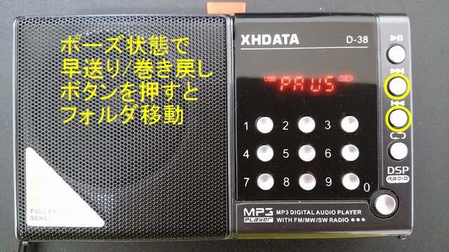 フォルダ間の移動のためのボタン操作