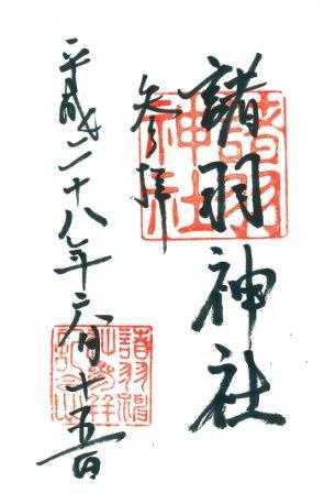 16-諸羽神社(web).jpg