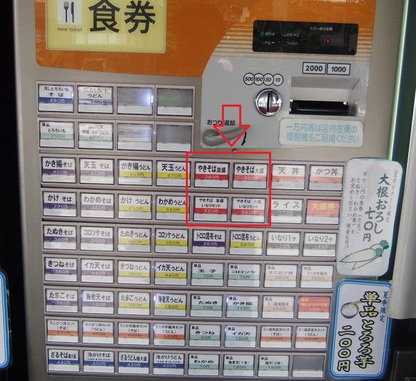 後楽そば@有楽町の券売機