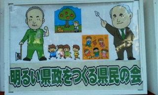 県民の会.jpg