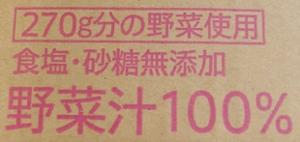 ベジール当選野菜汁100%.jpg