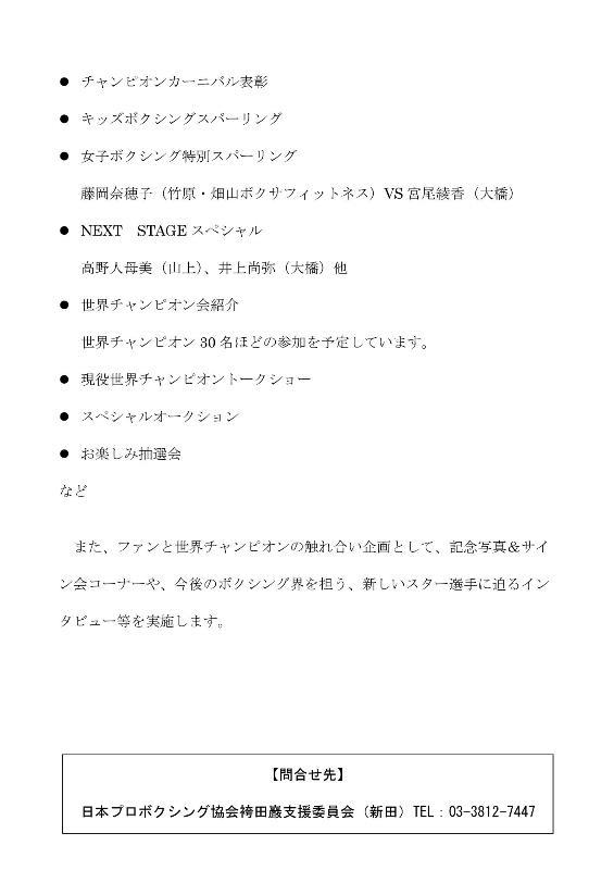 Microsoft Word - ボクシングの日袴田支援プロジェクト概要-002.jpg